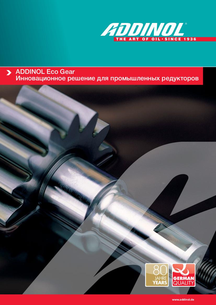 ADDINOL Eco Gear - инновационное решение для промышленных редукторов