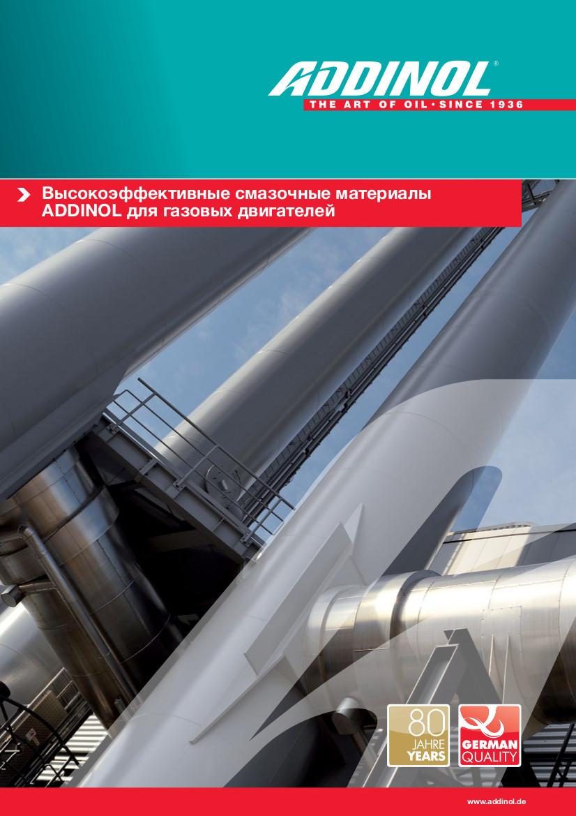 Высокоэффективные смазочные материалы ADDINOL для газовых двигателей