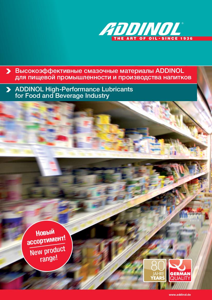Высокоэффективные смазочные материалы ADDINOL для пищевой промышленности и производства напитков