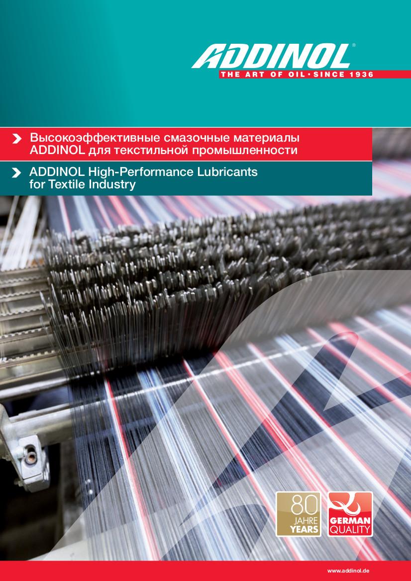 Высокоэффективные смазочные материалы ADDINOL для текстильной промышленности